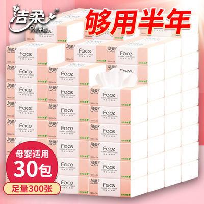 洁柔Face抽纸可湿水面巾纸批发整箱家用抽纸巾实惠装卫生餐巾纸抽