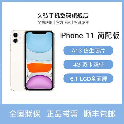 【簡配版-無耳機和充電頭】 iPhone 11 蘋果手機 全網通智能手機