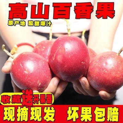 【送开果器】新鲜现摘高山百香果鸡蛋果水果批发百香果大果酸甜