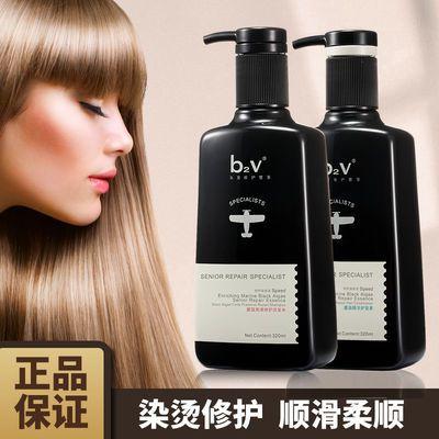 b2v墨藻洗发水顺滑柔顺控油蓬松染烫受损修护护色固色香味持久女