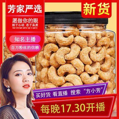【小芳推荐】新货腰果仁炭烧坚零食批发越南进口盐焗休闲1000g