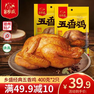 精选优鸡乡盛正宗德州五香鸡烧鸡整鸡清真鸡肉零食400克2只