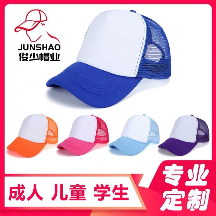 广告帽定制儿童太阳网帽定做logo鸭舌帽子幼儿园小学生帽印字印图