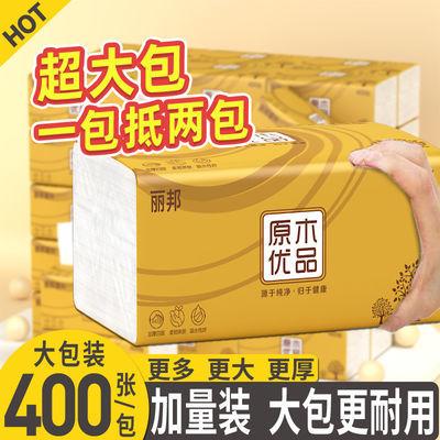 【加量400张】丽邦抽纸巾批发整箱大包装大号家用实惠装餐巾纸抽