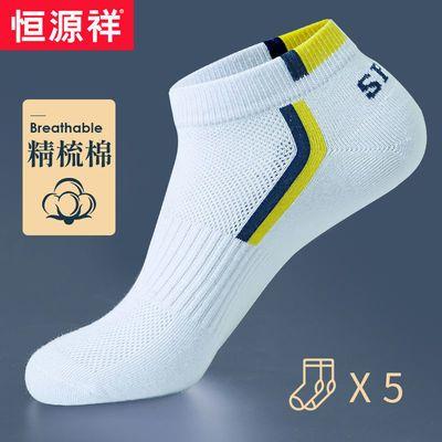 74893/恒源祥袜子男士短袜夏季纯色棉袜防臭吸汗运动袜夏天薄款透气船袜