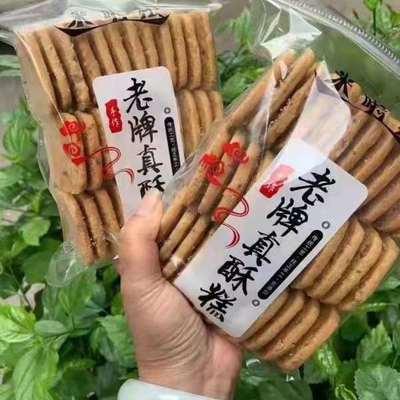 49621/福州福清特产手工真酥糕特色宫廷桃酥福建传统糕点点心零食饼干