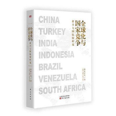 36344/全球化与国家竞争:新兴七国比较研究【6月30日发完】