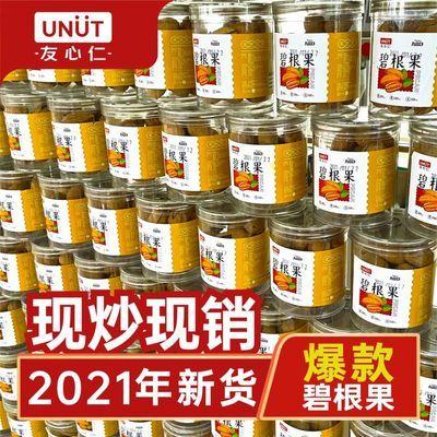 友心仁特好剥碧根果大颗新货奶油长寿果250g-1斤坚果罐装零食批发