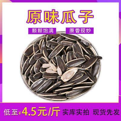 生瓜子大颗粒新货新鲜批发葵花籽原味香瓜子散装炒货零食1-5斤装