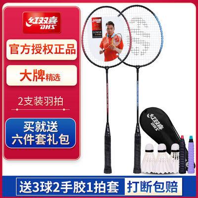 62820/羽毛球拍红双喜正品成人耐打高弹力学生儿童家庭套装双拍体育用品