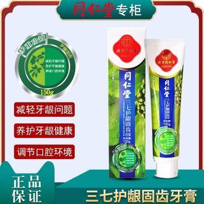 北京同仁堂三七固齿牙膏改善牙龈出血口臭口气除异味去黄去牙渍