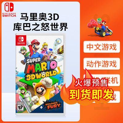中文预约Switch NS游戏 超级马里奥3D世界 马里奥3D 库巴之怒世界【2月20日发完】