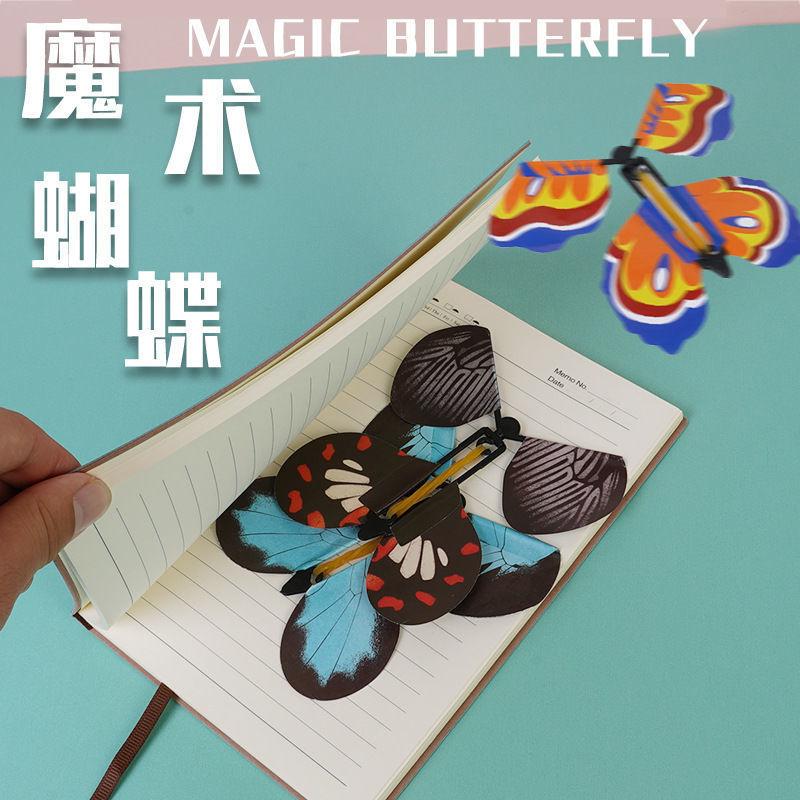 网红同款会飞的蝴蝶解压创意搞怪魔术道具纸蝴蝶玩具圣诞节小礼物