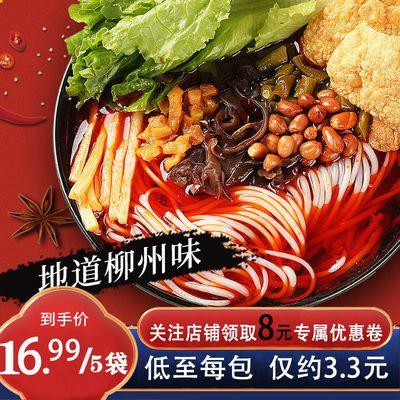 心鲜美螺蛳粉广西特产柳州螺丝粉速食方便面米线螺狮粉