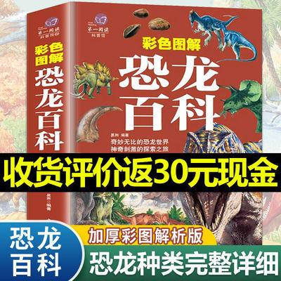 恐龙书大全儿童恐龙故事书少儿百科全书三四年级课外书霸王龙图鉴