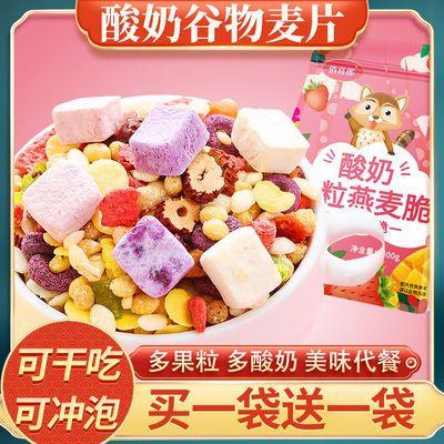 酸奶果粒麦片水果燕麦片干吃营养早餐食品冲泡即食代餐零食谷物脆
