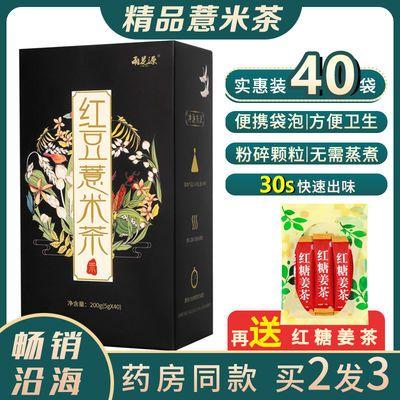 37825/红豆薏米茶祛湿茶体内除湿气重去湿气寒气排毒薏米仁芡实养生花茶