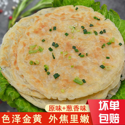 原味手抓饼葱香味煎饼早餐饼半成品多规格商用家庭装批发