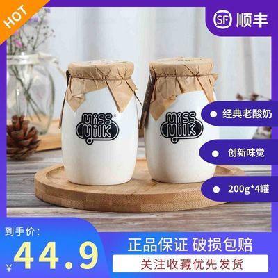 37135/【现拍现做】160g*4罐手工酸牛奶0添加益生菌发酵乳风味低脂营养