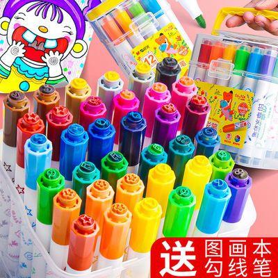 46593/晨光水彩笔套装儿童幼儿园带印章彩笔安全无毒可水洗12色24色36色