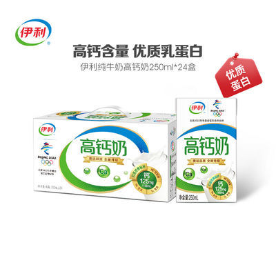 24盒装新货伊利牛奶高钙奶无菌砖250ml*24盒/箱整箱礼盒装