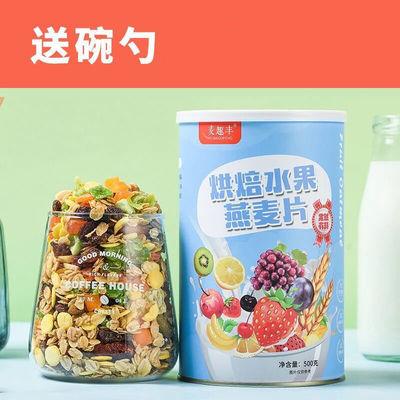 送碗勺】即食干吃烘焙水果麦片500克/罐燕麦片脆冲泡拌酸奶代餐