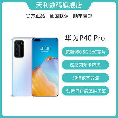 【高配版 现货速发】华为P40 Pro 麒麟990 5G  50倍变焦手机5894元