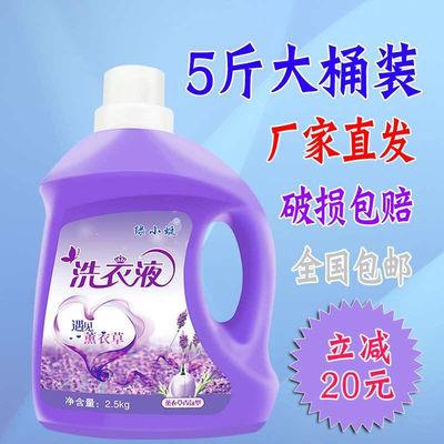 薰衣草香味洗衣液5斤大瓶装低泡易漂无磷无荧光剂机洗手洗家庭装