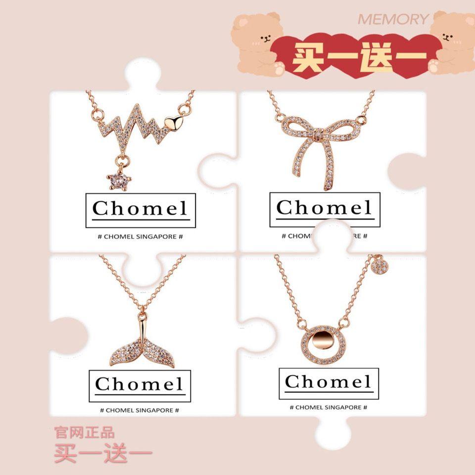 【买一送一】新加坡Chomel项链女925纯银小蛮腰小众设计感锁骨链