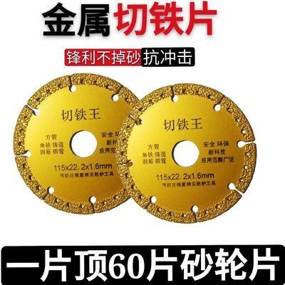 78657/切铁王钎焊切铁片铸铁切割片方管圆管角铁不锈钢锋利型金刚石锯片