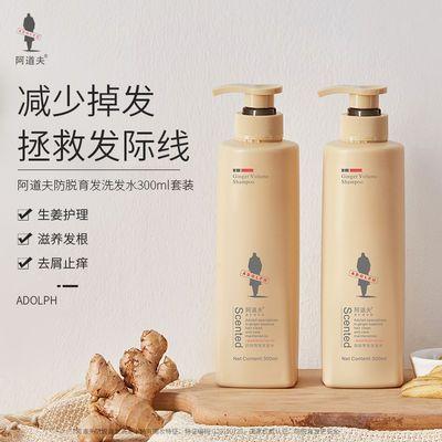 阿道夫生姜防脱发洗发水300ml*2去屑止痒控油蓬松香味持久留香