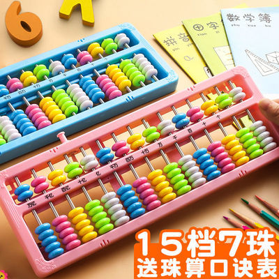 珠算算盘小学生一二年级儿童珠心算15档17档数学算数加减学习