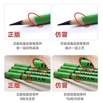 32613/正品NYONI尼奥尼炭笔素描软性速写软 中 硬美术专用铅笔不断芯