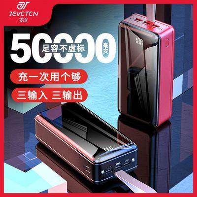 6510/快充50000毫安大容量充电宝苹果OPPO华为vivo手机通用型移动电源