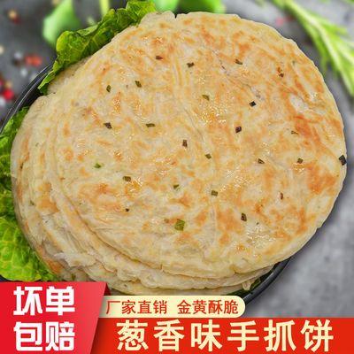 老上海葱油饼葱花饼原味手抓饼商用早餐煎饼速食面饼皮批发