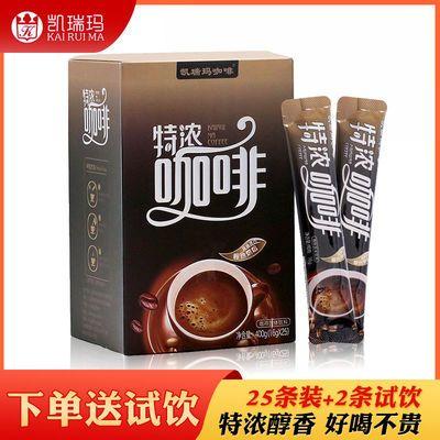 凯瑞玛特浓二合一咖啡速溶无蔗糖提神防困学生熬夜25条装批发咖啡