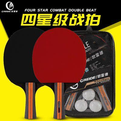 39004/欧雷德乒乓球拍6四星级双拍2只装横拍直拍初学者成人儿童训练套装