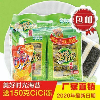 喜之郎美好时光海苔片卷儿童健康零食即食紫菜营养3g/4.5g多规格