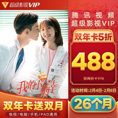 [券后送2个月]腾讯视频超级影视vip24个月云视听极光TV会员双年卡