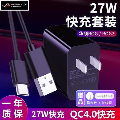华硕ROG2充电器1/2/3代游戏手机闪充头ROG败家之眼数据线套装