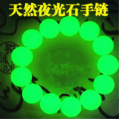 12615/天然夜明珠手链女发光转运本命年招财黄金貔貅荧光石手串男女礼品