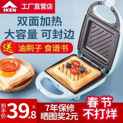 41003/iken三明治机多功能家用轻食早餐机三文治电饼铛吐司烤面包压烤机