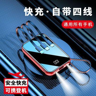 76540/自带4线充电宝小型大容量快充耐用10000毫安移动电源苹果安卓通用