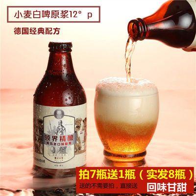 包邮领界精酿啤酒l老青岛原浆德式小麦白啤12°p艾尔热带果香1瓶