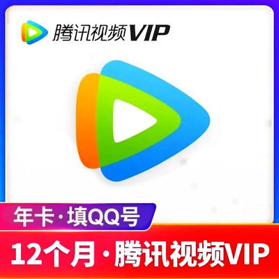 【限时活动】腾讯视频会员年卡 365天年费VIP非优酷体育