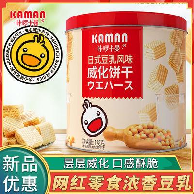 咔啰卡曼日式豆乳风味威化饼干128g罐装夹心网红休闲零食年货批发