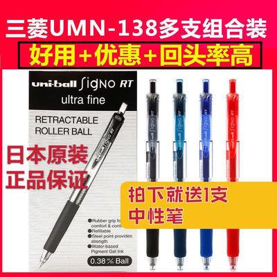 78322/日本三菱中性笔黑色UMN-138学生考试用简约UNI按动彩水笔芯0.38mm
