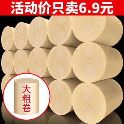 【超大粗卷】大卷装卫生纸竹浆家用卷纸家庭装卷筒纸厕纸手纸纸巾