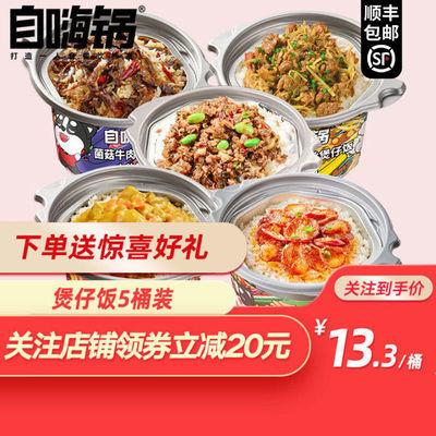 自嗨锅虞书欣代言自热煲仔饭方便米饭多口味自热火锅速食即食快餐