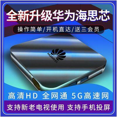 华为悦盒全网通网络电视机顶盒高清4K语音无线WIFI电视盒子魔盒
